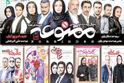 فیلم | فیلمی که فارس از آبکی بودن سریالهای لاکچری با دستمزدهای میلیاردی منتشر کرده است!