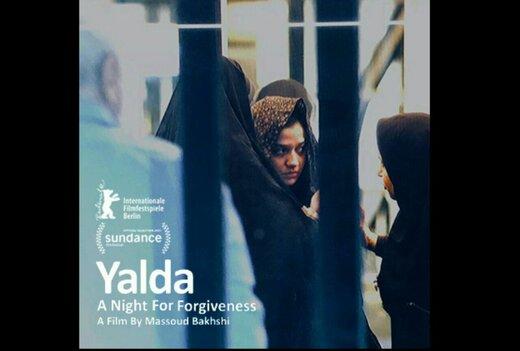 واکنشها به نخستین نمایش «یلدا» در ساندس