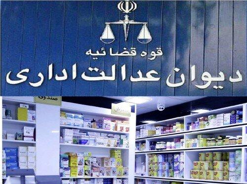 حق فنی داروخانه ها از مصادیق خدمات درمانی نیست