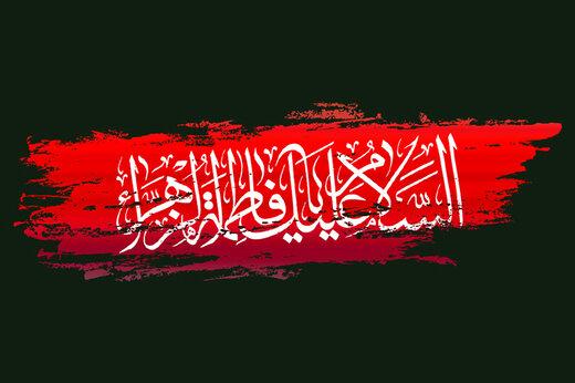 فیلم | سوگوارانهای برای حضرت زهرا(س)