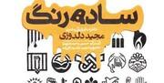 خاطرات مجید دلدوزی از فعالیت در حزبالله لبنان تا نشریات انقلابی