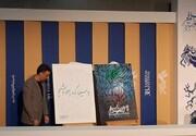 عکس | پوستر جشنواره فیلم فجر را ببینید