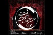 سی و هشتمین جشنواره تئاتر فجر آغاز به کار میکند