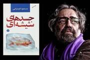 «جسدهای شیشهای» سال آینده وارد پیشتولید میشود/ ادامه نگارش سریال مسعود کیمیایی