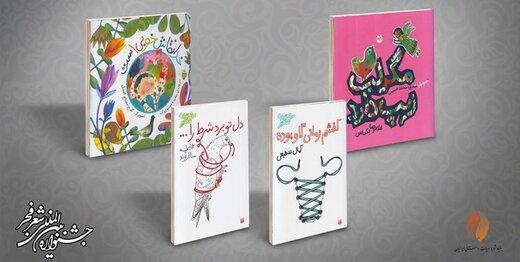 نامزدهای بخش کودک و نوجوان جشنواره شعر فجر