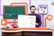 فیلم | لحظه انتخاب سرمربی تیم ملی در برنامه طنز تلویزیون!