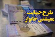 فیلم | جزئیات پرداخت یارانه ۷۲ هزار تومانی به هر ایرانی