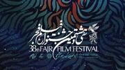 مجری و منتقدان روز اولِ جشنواره فیلم فجر معرفی شدند