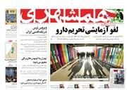 صفحه اول روزنامه های شنبه12بهمن98