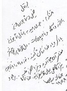 پاسخ مقام معظم رهبری به نامه جوان سمنانی