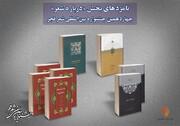 نامزدهای بخشی دیگر از جشنواره شعر فجر اعلام شدند
