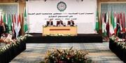 تصمیم اتحادیه عرب برای معامله قرن