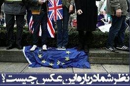 نظر شما درباره عکس چیست؟/لگد شدن پرچم اتحادیه اروپا