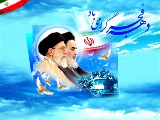 700 عنوان برنامه فرهنگی هنری به مناسبت دهه فجر در استان چهارمحال و بختیاری برگزار می شود