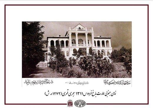 عکسهایی خاطرهانگیز از عمارت باغ فردوس