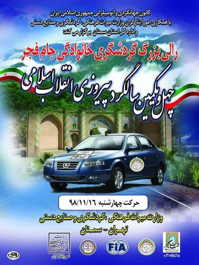 استان سمنان میزبان رالی بزرگ گردشگری خانوادگی