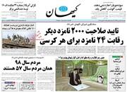 کیهان: روایت نشریات اصلاحطلب از بیفایده بودن امید به اروپا
