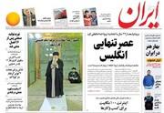 صفحه اول روزنامههای یکشنبه 13بهمن 98
