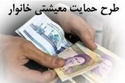 تقاضای چند نفر برای یارانه معیشتی تایید شد؟