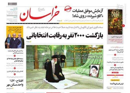 خراسان: بازگشت ۲۰۰۰ نفر به رقابت انتخاباتی