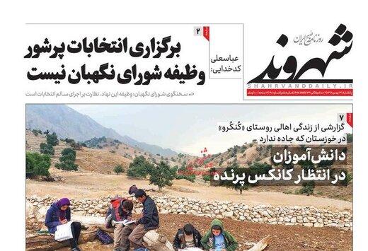 شهروند: برگزاری انتخابات پرشور وظیفه شورای نگهبان نیست