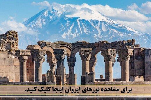 ارزانترین و زیباترین مقصد برای سفر ایرانیان، اینجاست! +تصاویر