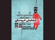 مدیران جشنواره نمایش عروسکی تهران- مبارک معرفی شدند