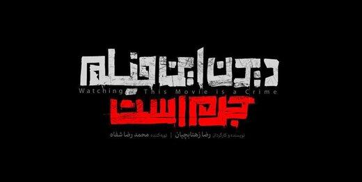 پاسخ جشنواره جهانی فیلم فجر به ادعای دستاندرکاران «دیدن این فیلم جرم است»