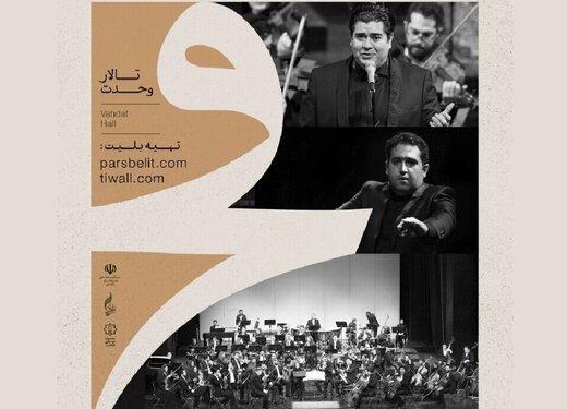سالار عقیلی با ارکستر ملی میخواند
