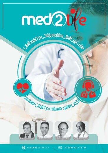 Med2Life دریچه ورود به دنیای مدرن پزشکی در سریعترین زمان و کمترین هزینه