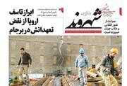 صفحه اول روزنامههای سهشنبه ۱۵ بهمن