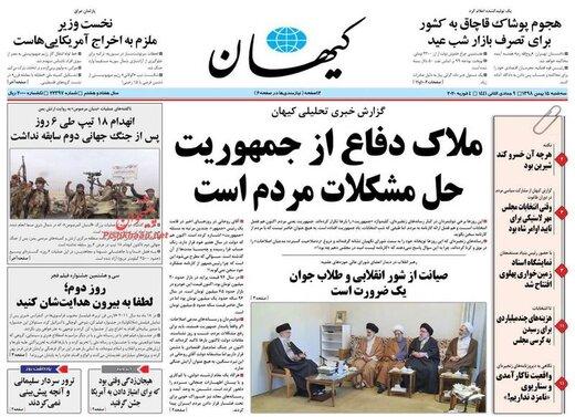 عکس/ صفحه نخست روزنامههای سهشنبه ۱۵ بهمن