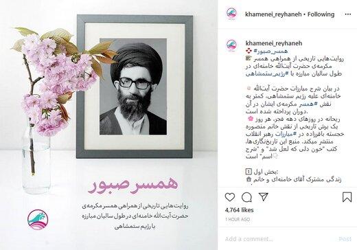 خاطرات رهبر انقلاب از صبوری همسرشان در دوران سخت مبارزات انقلابی