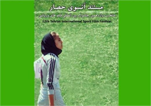 راهیابی مستند «آنسوی حصار» به جشنواره بین المللی فیلمهای ورزشی ایران