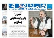 صفحه اول روزنامههای چهارشنبه ۱۶ بهمن 98
