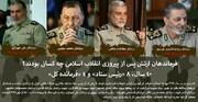 فرماندهان کل ارتش بعد از انقلاب را بیشتر بشناسید +عکس