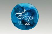 نامزدهای مسابقه پوسترِ تئاتر فجر معرفی شدند