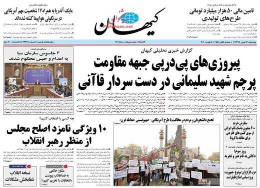 کیهان: مشاور خاتمی به ضدانقلاب پیوست «انتخابات را تحریم کنیم»!