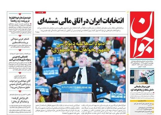 جوان: انتخابات ایران در اتاق مالی شیشه ای