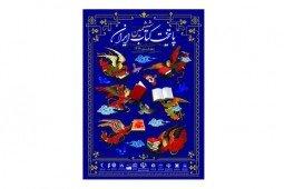 ۱۹ بهمن پایتخت جدید کتاب ایران معرفی میشود