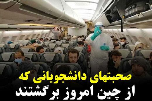 ببینید | دانشجویان ایرانی که امروز از چین بازگشتند: با ما مهربانتر باشید
