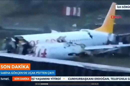 فیلم | هواپیمای مسافربری در فرودگاه استانبول از باند خارج شد