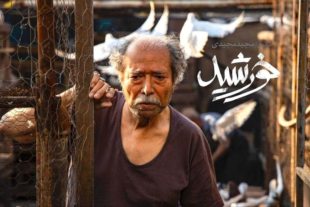 "Iran's cinematic work ""The Sun"" to via at Venice Filmfest"
