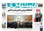 صفحه اول روزنامههای 5شنبه17بهمن98