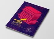 کتاب پوستر جشنواره بینالمللی تئاتر فجر منتشر شد