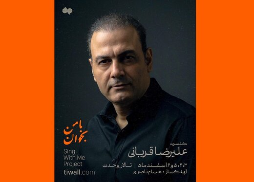 کنسرتهای لغو شده علیرضا قربانی، اسفند اجرا میشوند