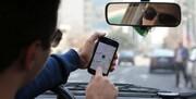قیمت بالای تاکسیهای اینترنتی را به کجا اطلاع دهیم؟