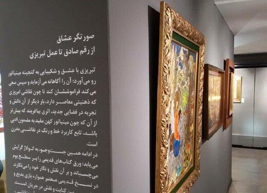 نمایشگاهی از آثار کمتر دیده شده صادق تبریزی