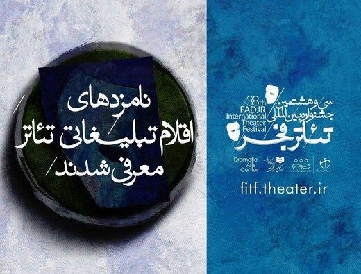 نامزدهای اقلام تبلیغاتی جشنواره تئاتر فجر معرفی شدند