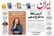 صفحه اول روزنامههای شنبه ۱۹ بهمن